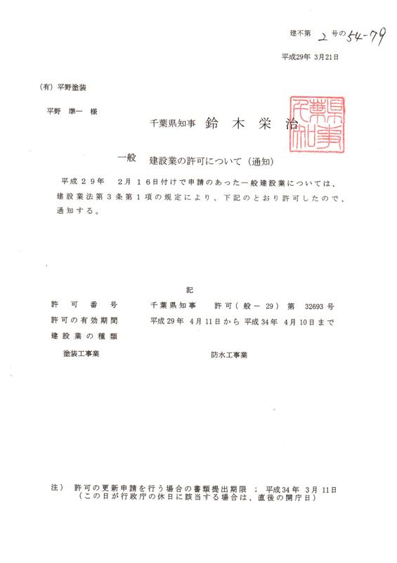 千葉県知事許可(般-29)第32693号
