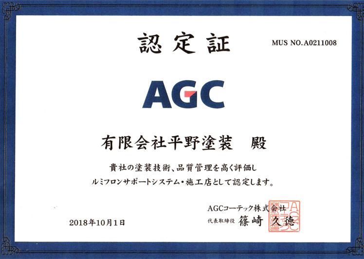AGCコーテック認定施行店 塗膜保証10年