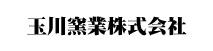 玉川窯業株式会社
